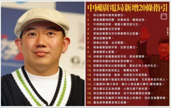 中共广电总局20条禁令疯传 中国网友崩溃 杜汶泽开炮