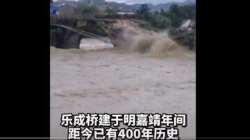 安徽洪水凶猛 400年古桥瞬间被冲毁(视频)