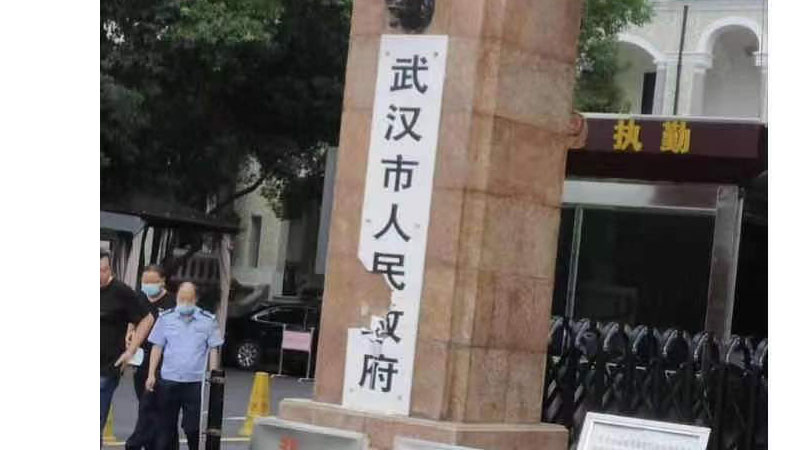 传武汉女斧劈市政府门牌 中国网民一片叫好