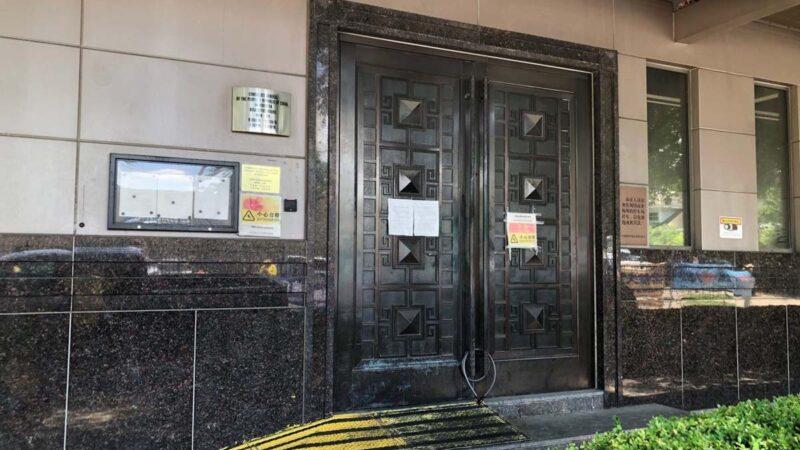 【重播】休斯敦中领馆强制关闭 美政府人员进驻