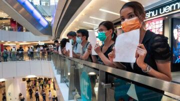 香港百人举白纸抗议 港警举紫旗警告涉违国安法