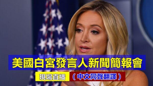【重播】白宮發言人新聞簡報會(中文同聲翻譯)
