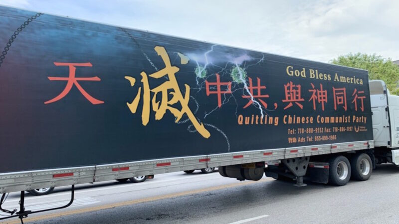 """""""天灭中共""""卡车绕行休斯顿中领馆(组图)"""