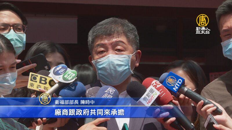 台135億新台幣加速疫苗研發 陳時中:政府廠商合擔風險