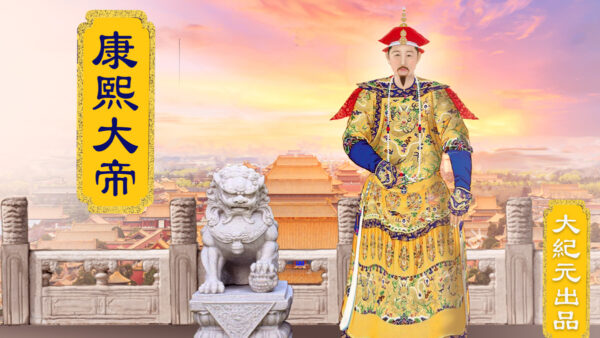 【康熙大帝】北疆拒俄 永戍龍興之地
