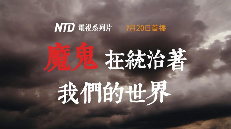 新唐人专题系列片预告:魔鬼在统治着我们的世界
