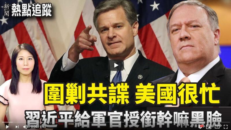 【热点追踪】美国很忙 加速围剿中共间谍