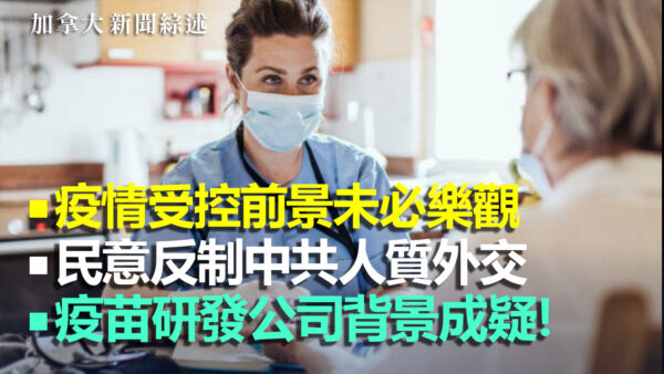 2020.6.30【加拿大新聞綜述】急病亂投醫,加國疫苗研發合作公司背景成疑!