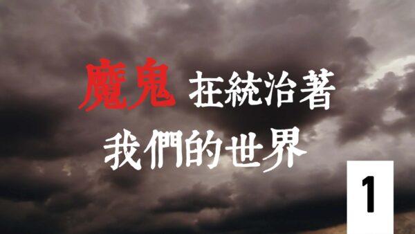 【首播】魔鬼在統治著我們的世界 第一集:緒論