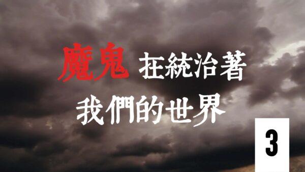 【首播】魔鬼在統治著我們的世界 第三集: 東方殺戮(1)