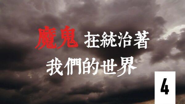 【專題片】魔鬼在統治著我們的世界 第四集: 東方殺戮(2)