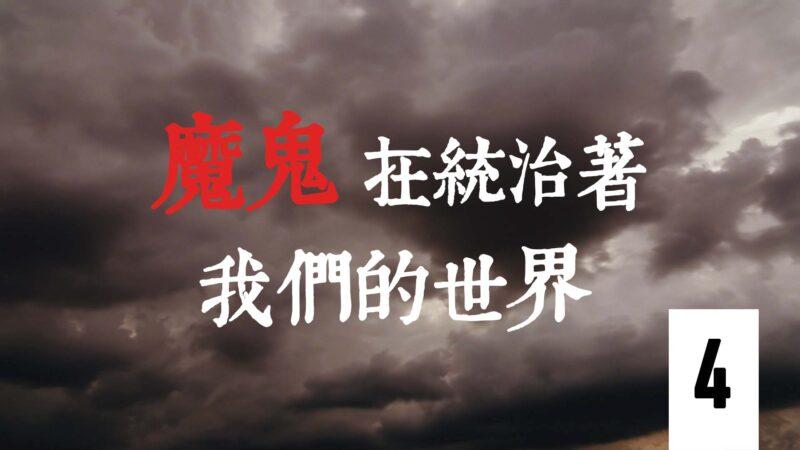 【首播】魔鬼在统治着我们的世界 第四集: 东方杀戮(2)