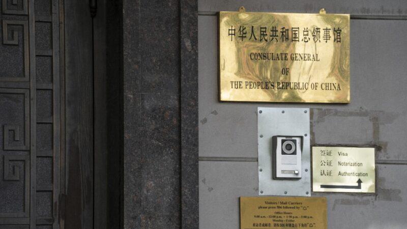 休斯敦中领馆被关 章家敦:中共煽动美种族矛盾