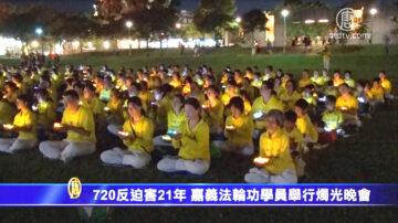 720反迫害21年 嘉义法轮功学员举行烛光晚会