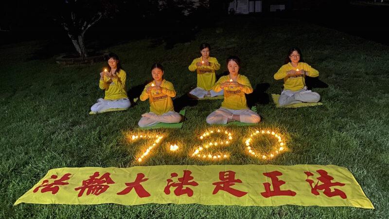 法輪功學員反迫害 紐約上州7·20燭光夜悼