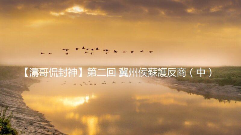 【濤哥侃封神】第二回 冀州侯蘇護反商(中)