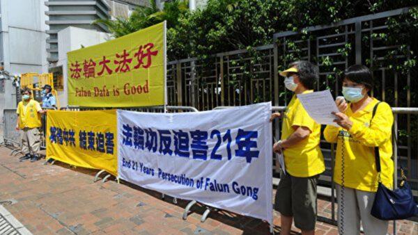 港版国安法阴霾笼罩 法轮功在香港引关注