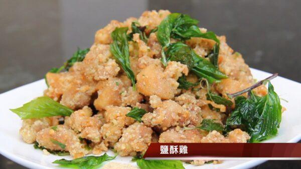 【玉玟廚房】盐酥鸡