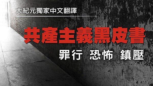 《共产主义黑皮书》:审判共产党领导人(5)