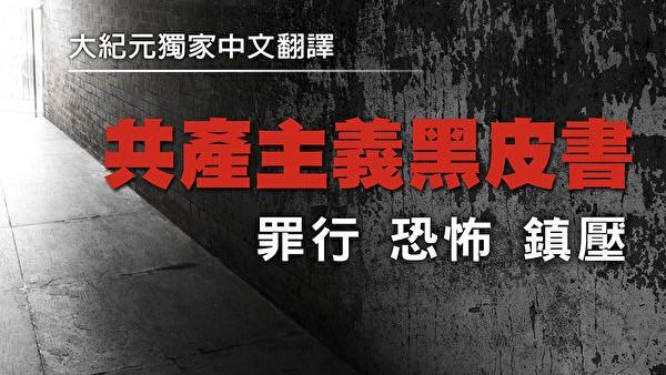 《共產主義黑皮書》:「無所不能」的兒童殺手