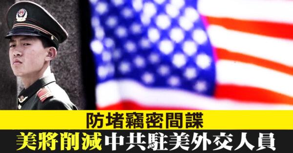 防堵竊密間諜 美將削減中共駐美外交人員