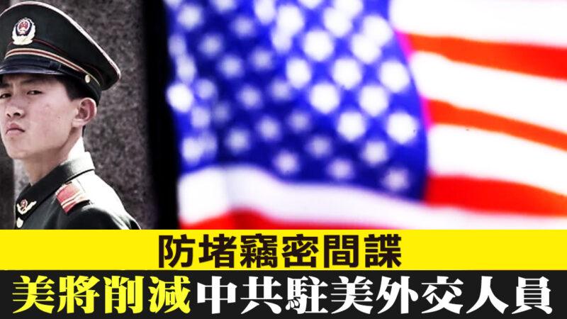 防堵窃密间谍 美将削减中共驻美外交人员
