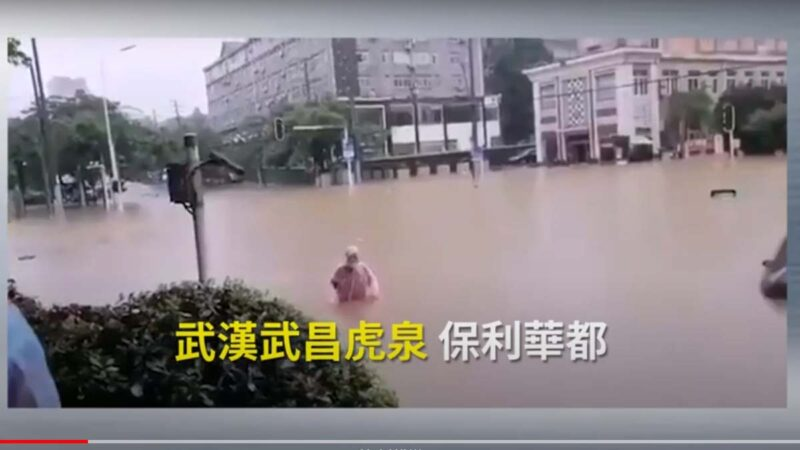 湖北各地頻現水淹觸電亡 官方首認三峽洩洪