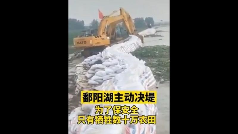犧牲農村保城市 鄱陽湖「主動決堤」視頻曝光