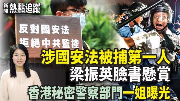 【熱點追蹤】香港新設祕密警察部門一姐曝光