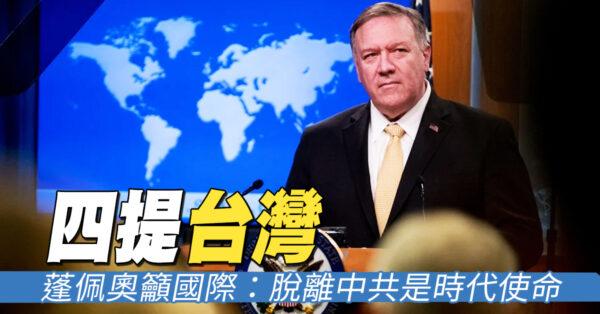四提台灣 蓬佩奧籲國際:脫離中共是時代使命