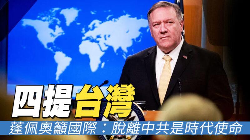 四提台湾 蓬佩奥吁国际:脱离中共是时代使命