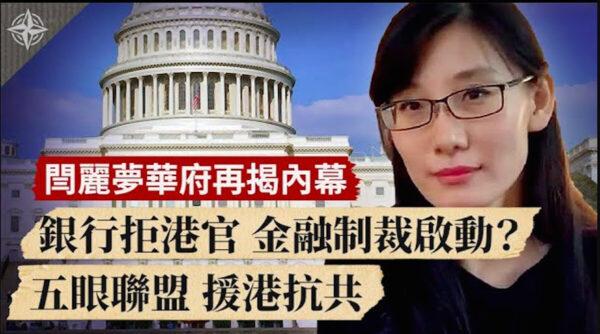 【世界的十字路口】闫丽梦华府再揭内幕 银行拒港官 金融制裁启动?