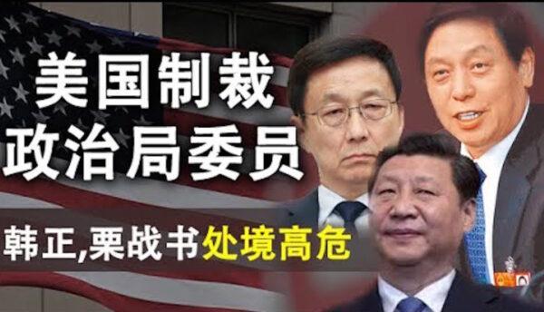 【天亮時分】美國制裁陳全國 韓正、栗戰書處境高危 中共可能的三招兒應對