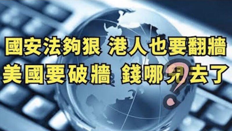 【江峰時刻】國安法夠狠 港人也要翻牆 美國要破牆 錢哪去了?