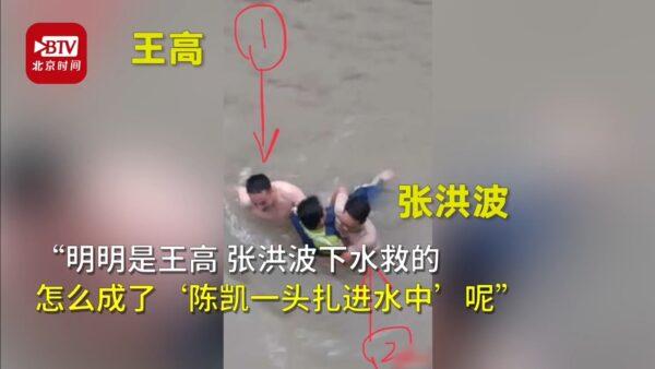 川男勇救落水童 社区书记抢功网友怒骂无耻(视频)
