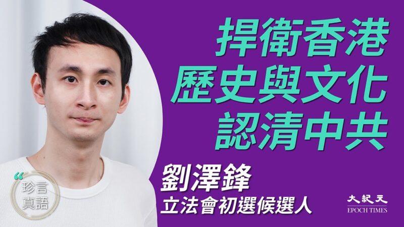 【珍言真语】刘泽锋:重拾港人尊严 爱国非爱共