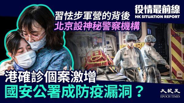 【役情最前线】港病例激增 国安公署恐成防疫漏洞