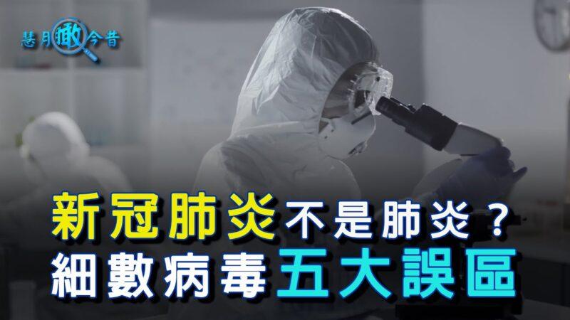 【慧月瞰今昔】新冠肺炎不是肺炎?戴口罩到底有没有效 病毒给人类五大错觉