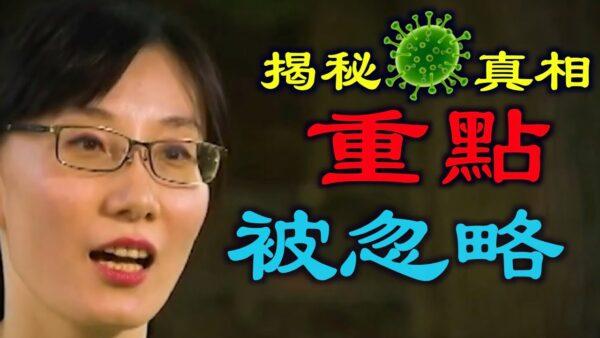 【德传媒】病毒真相重点被忽略 顶级生物学家:时间不多了