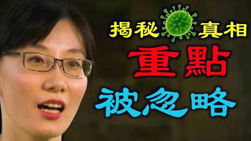 【德傳媒】病毒真相重點被忽略 頂級生物學家:時間不多了