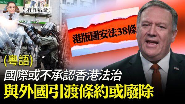【有冇搞錯】國際或廢除與香港的引渡條約