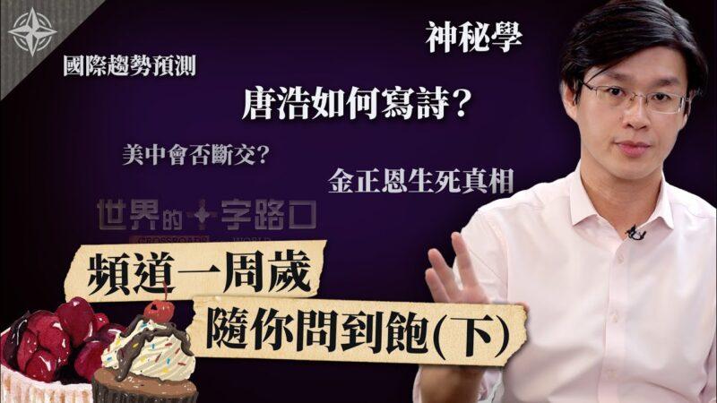 【世界的十字路口】国际趋势预测 唐浩如何写诗?美中会否断交?台湾政客谁染红?