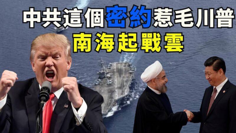【江峰時刻】中共與伊朗結成軸心國 刺激川普報復制裁