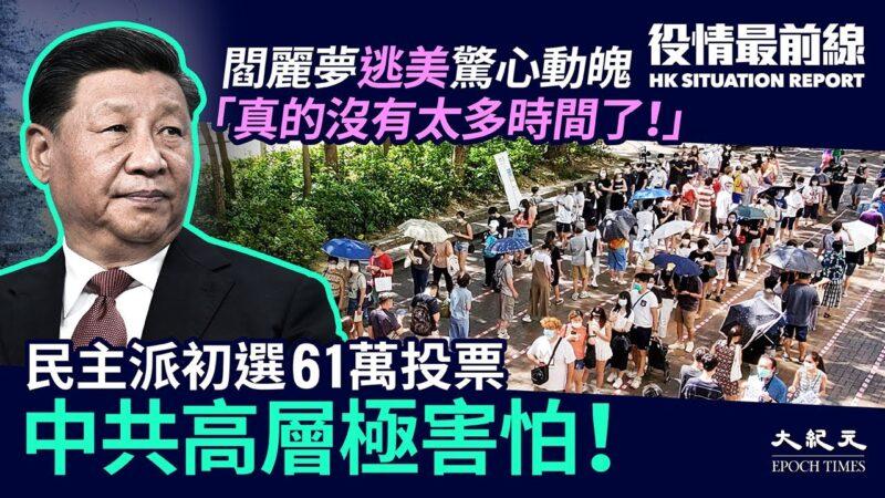 【役情最前線】香港民主派初選令中共高層膽寒