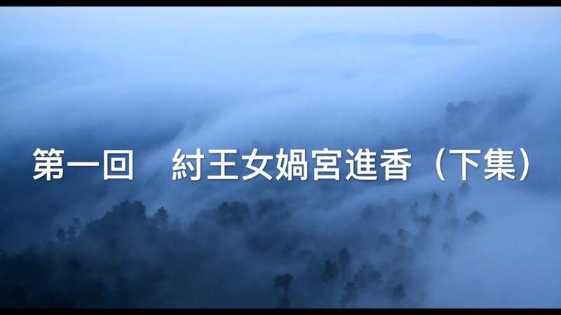 【濤哥侃封神】第一回 紂王女媧宮進香