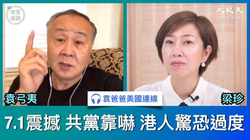 【珍言真語】袁弓夷:港人7.1抗爭震撼國際 已挫敗中共
