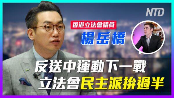 【老外短訪】港議員:反送中下一戰 立法會拚過半