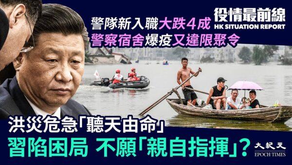 【役情最前線】洪災困局習不願「親自指揮」港警宿舍10人確診