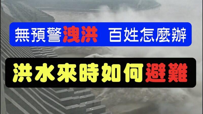 【腦洞vs黑洞】無預警洩洪 百姓怎麼辦?洪水來時如何避難?(18集)