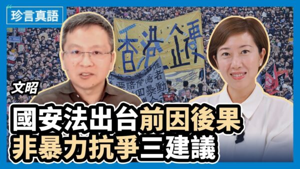 【珍言真語】文昭:港人非暴力抗爭三建議